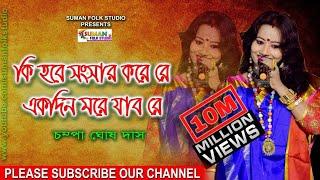 কি হবে সংসার করে রে একদিন মরে যাব রে ll চম্পা ঘোষ দাস ll Champa Ghosh Das ll Full HD