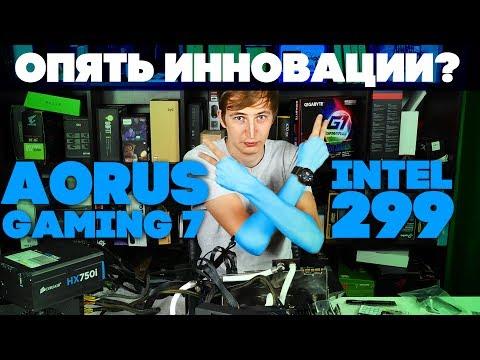 ЧТО ТАКОЕ INTEL X299? Короткий обзор Aorus x299 Gaming 7!