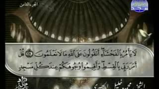 المصحف الكامل 16 للشيخ محمود خليل الحصري رحمه الله