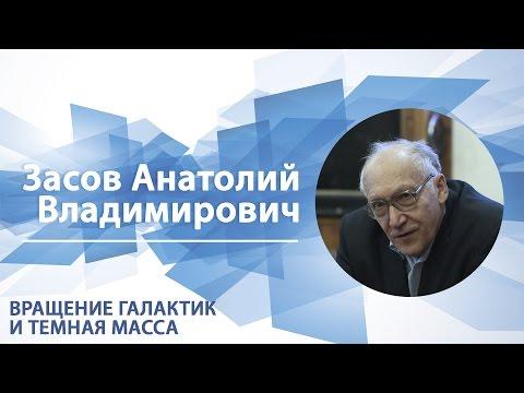 Засов Анатолий - Лекция Вращение галактик и темная масса