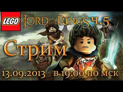 [LIVE] LEGO Властелин колец (Lord of the Rings) - Часть 5