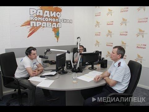"""Программа """"Зона Риска"""" на радио """"Комсомольская Правда - Липецк"""" эфир от 13 мая 2014."""