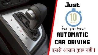 Learn AUTOMATIC CAR Driving in just 10 mins | इससे आसान कुछ नहीं