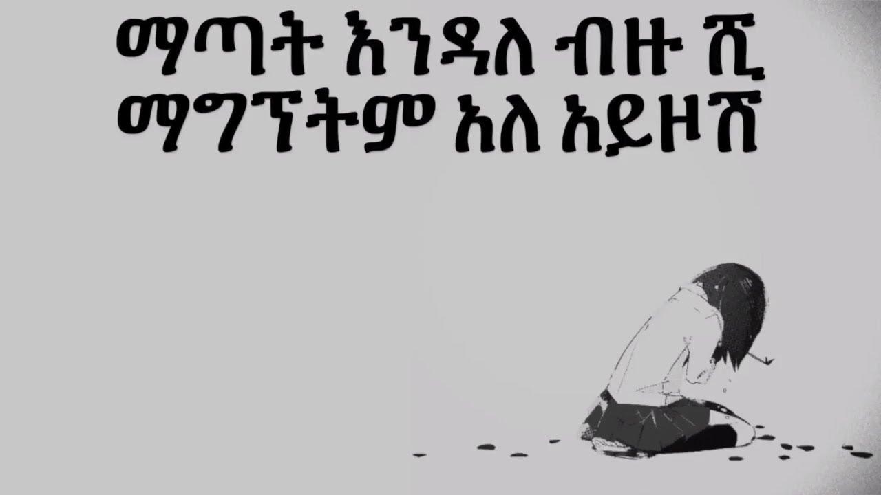 Berhanu Tezera - Yewah የዋህ (Amharic With Lyrics)