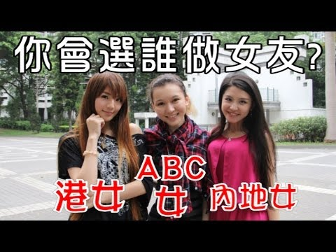 港女, 內地女, ABC女 (Hong Kong girl, China girl, ABC girl)