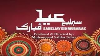 saheliye eid mubarak - ptv home drama - trailer - kb production