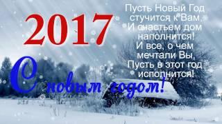 Короткое видео поздравление с новым годом 2017