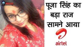 AIRTEL विवाद में पूजा सिंह की सच्चाई आई सामने, वजह जानकर सोच में पड़ जायेंगे || NEXT9TECH