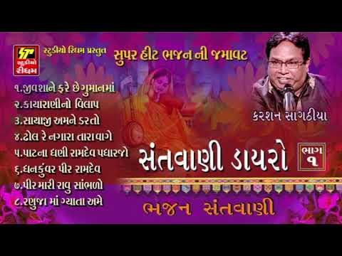 SANTVANI DAYRO   Non Stop   Super Hit Gujarati Bhajan   Karsan Sagathia   Full Audio   Bhakti Songs