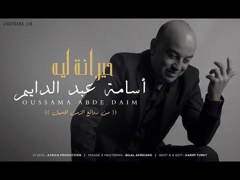 أسامة عبد الدايم - حيرانة ليه (من روائع الزمن الجميل)