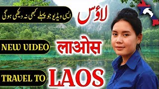 Travel To Laos | Full History And Documentary About Laos In Urdu & Hindi | لاؤس کی سیر