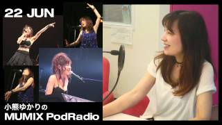 小熊ゆかりの MUMIX Pod Radio Vol.35