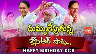 CM KCR Birthday Song 2019 | #HappyBirthdayKCR | Telangana Songs | TRS Songs