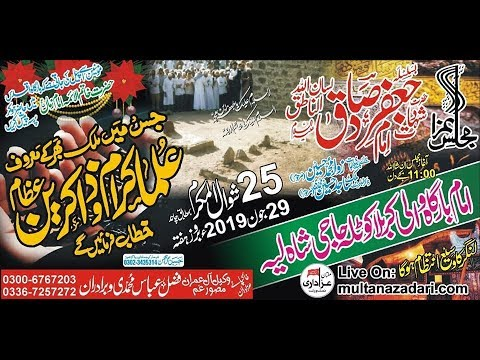 Live Majlis e Aza | 25 Shawal 2019 | Imambargah Wali E Karbala Kotla Haji Shah Layyah |