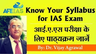 2nd Pillar of IAS preparation: Syllabus   Dr. Vijay Agrawal   AFE IAS   IAS Coaching