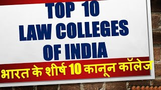 Top 10 Law Colleges of India    where to study Law    भारत के टॉप लॉ कॉलेज   