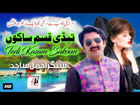 Saraiki Song |Tadi Qasam | اجمل ساجد | Latest New Song 2018 | Ajmal Sajid | Baloch Production