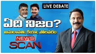 అమరావతి ఇప్పుడు భ్రమరావతిగా మారుతోందా..? | News Scan Live Debate With Vijay