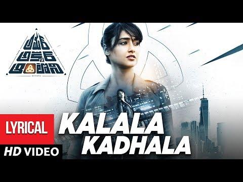 Kalala Kadhala Video Song With Lyrics    Amar Akbar Antony Telugu Movie   Ravi Teja, Ileana D'Cruz