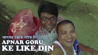 Bangla Natok: Apnar Goru Ke Like Din আপনার গরুকে লাইক দিন