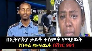 Ethiopia: Heart touched crime story on sheger Fm Sheger 991