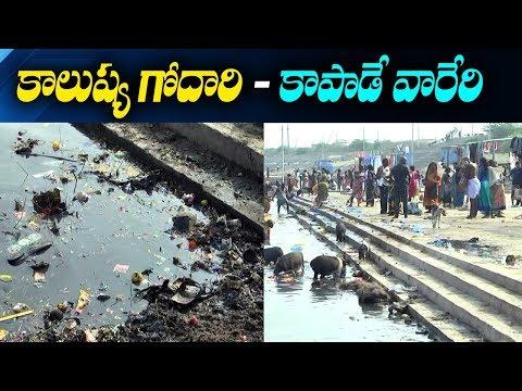 Godavari River Polluted at Dharmapuri Temple | ABN Telugu