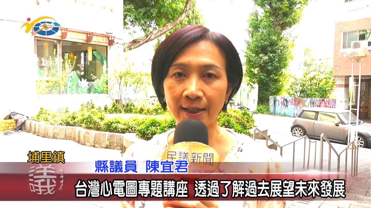 20201019 民議新聞 台灣心電圖專題講座 透過了解過去展望未來發展(縣議員 陳宜君)