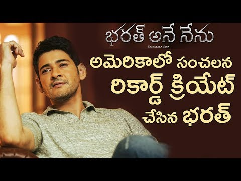 Mahesh Babu Latest Record In USA | Bharat Ane Nenu Overseas Collection Details | Tollywood Nagar