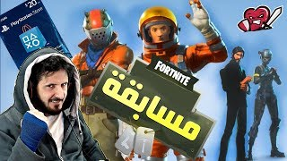 Fortnite GameShow   (2)   فورت نايت باتل رويال الجمعه المسابقة