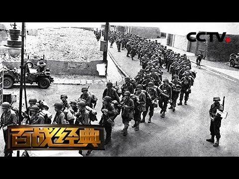 《百战经典》 20180317 二战秘档·登陆日欺骗战 | CCTV军事