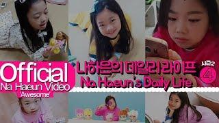 나하은 (Na Haeun) - DAILY LIFE 시즌 2 / APRIL 04