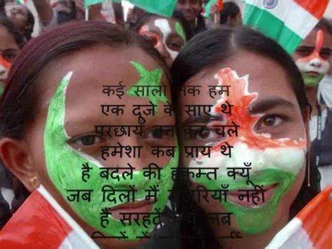 India Pakistan Peace Poem