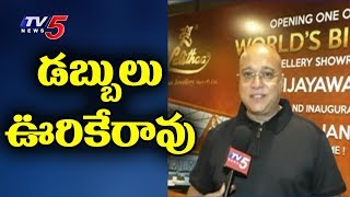 డబ్బులు ఉరికేరావు.! | Lalitha Jewellers Worlds Best Showroom to be Launched In Vijayawada