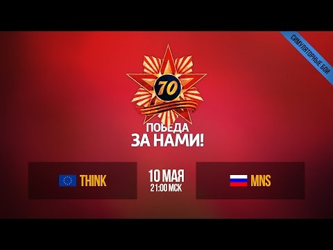 Финал турнира «Победа за нами»: THINK - MNS