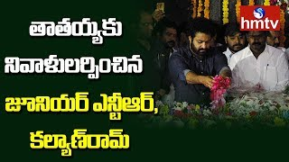 Jr NTR and Kalyan Ram Pay Tribute To Sr NTR at NTR Ghat | hmtv