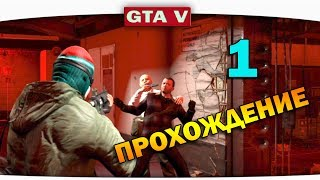 ч.01 Прохождение GTA 5 - Крутое ограбление банка