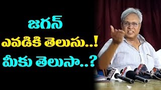 Undavalli Arun Kumar Serious on Ys Jagan | Chandrababu Naidu | Pawan Kalyan | Top Telugu Media