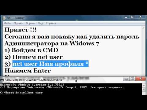 Как взломать пароль на Windows 7. Windows 7 Password Reset & Rec