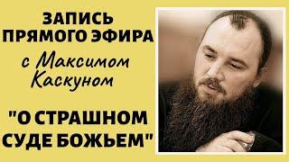 О Страшном суде. Запись эфира с Максимом Каскуном