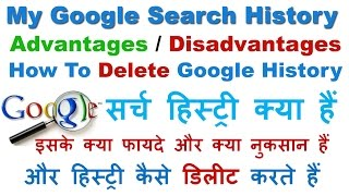 What is My Google Search History (Advantages & Disadvantages) Delete Google Search History