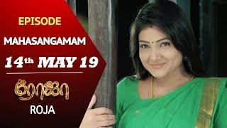ROJA Serial | Mahasangamam Episode | 14th May 2019 | SunTV Serial | Saregama TVShows