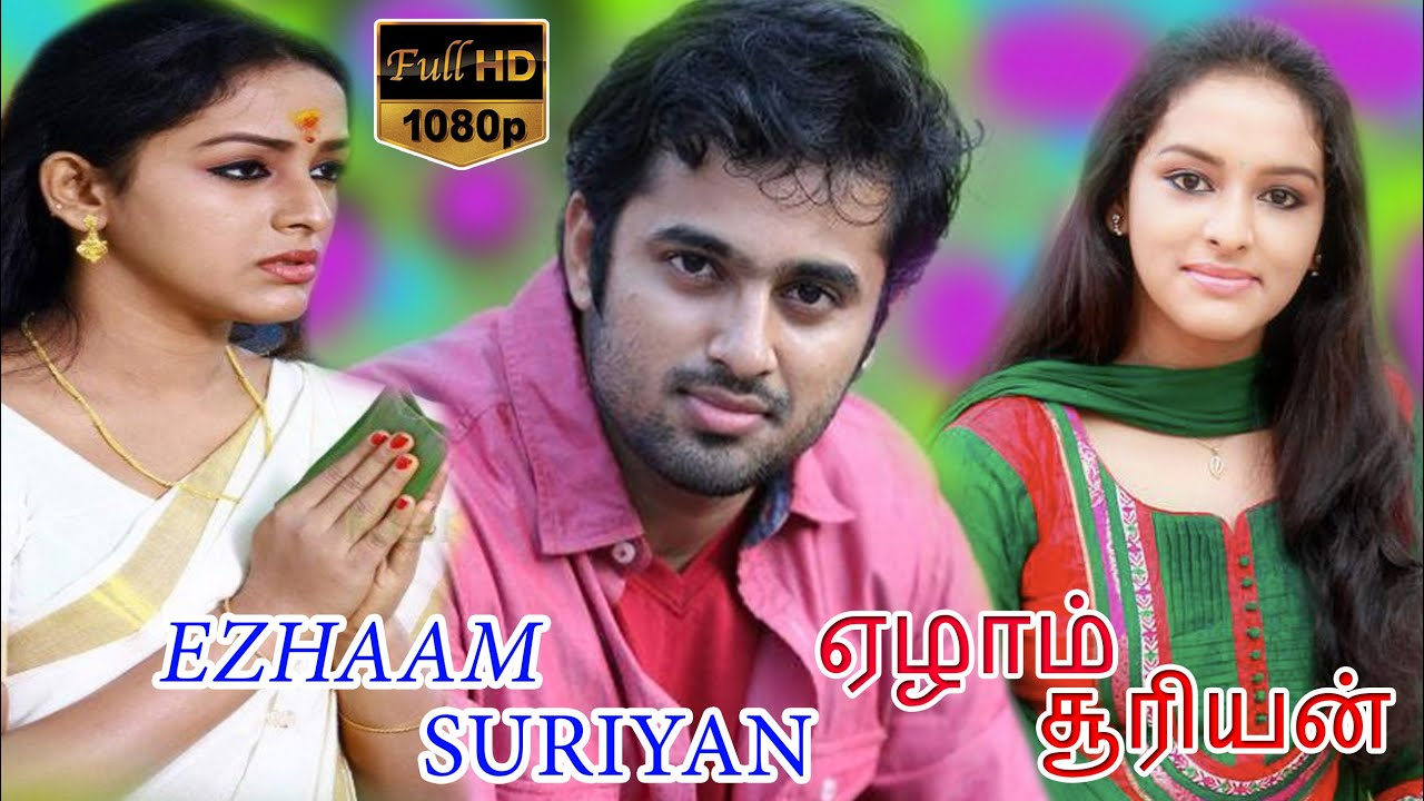 Ezhaam Sooriyan latest tamil movie 2015 | Unni Mukundan | super hit tamil movie |  hd 1080 movies