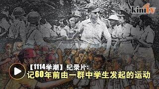 【1114学潮】纪录片: 记60年前由一群中学生发起的运动