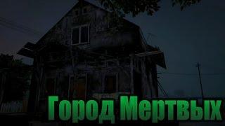 """Мифы GTA 5 - (Выпуск 47 : """"Город Мертвых"""")"""