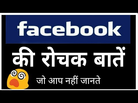 Facebook Amazing Unknown Facts  (Hindi)