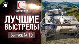 Лучшие выстрелы №10 - от Gooogleman [World of Tanks]