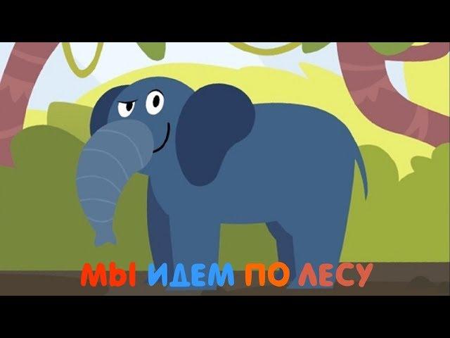 Развивающий мультфильм для детей – Мы идем по лесу – все серии про джунгли – учим домашних животных
