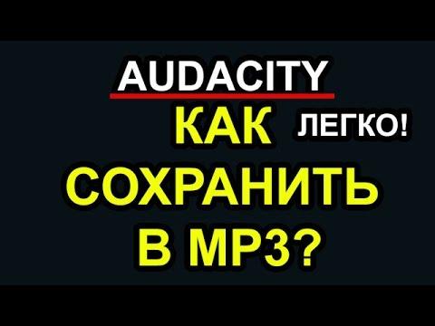 Audacity Как сохранить в mp3