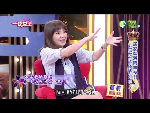 台綜-一袋女王-20181023-居家裝潢問題多!! 怎麼就我遇到這種事…