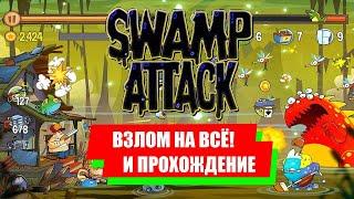 Секреты прохождения игры swamp attack